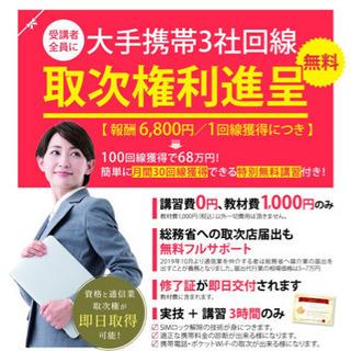 5/23東松山スマホマイスター検定