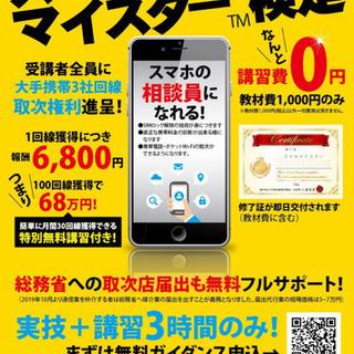 5/23東松山スマホマイスター検定 - 南埼玉郡