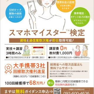 5/23東松山スマホマイスター検定 - 教室・スクール