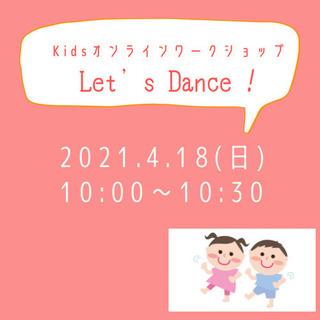 Kidsオンライン無料ワークショップ「Let's Danc…