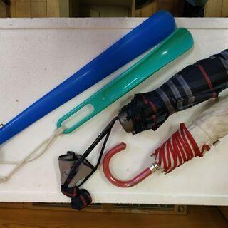 折りたたみ傘2本と靴べら2本