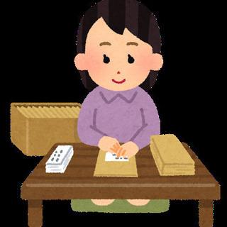 【内職】1分で習得可能なお仕事です。小さいお子様がいる方、…