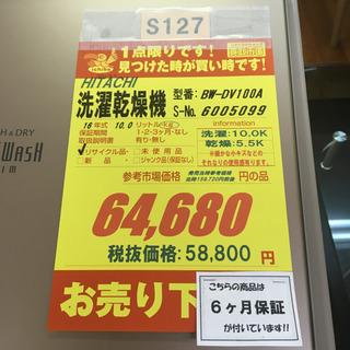 ⭐ジモティー限定特別価格⭐S127★6か月保証★10.0K洗濯乾燥機★HITACHI BW-DV100A  2016年製⭐動作確認済⭐クリーニング済  - 名古屋市