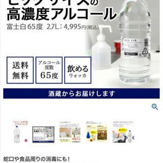 富士白 65度 スピリッツ2.7リットル 新品未開封 - お酒