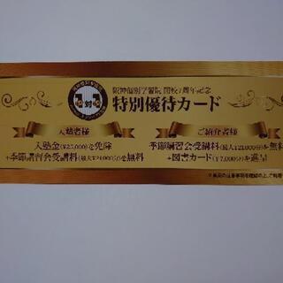 個別指導 塾 特別優待カード 46000円相当 高校受験