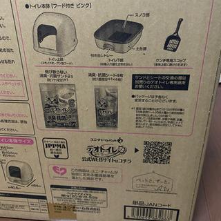 猫 デオトイレ セット − 岐阜県