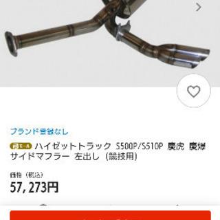 ハイゼットS510/S500