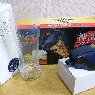 プレミアムモルツ神泡体感キット(神泡サーバー&グラス)