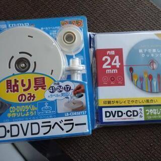 CD・DVDラベラーセット