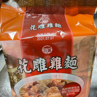 《台酒 TTL》 花雕鶏麺200g×3袋(老酒煮込鶏肉ラー…