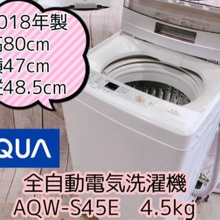 【ネット決済】⑥【410M8】AQUA 全自動電気洗濯機 AQW...