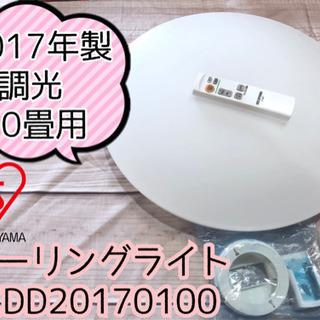 【ネット決済】③【410M10】アイリスオーヤマ シーリングライ...