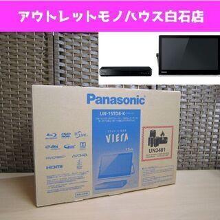 新品 パナソニック VIERA ポータブル液晶テレビ UN-15...