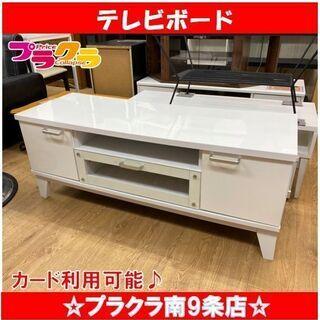 M9345 テレビボード テレビ台 収納家具 棚・引き出し付き ...