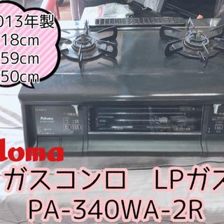 【410M12】パロマ ガスコンロ PA-340WA-2R…