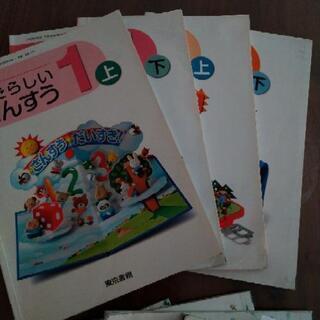 小学校の教科書