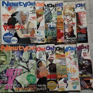 ③月刊Newtype1999年