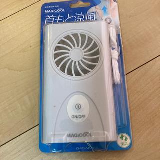 【ネット決済】首元扇風機
