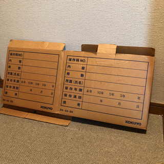 引越し、文書やおもちゃ等の保存に! コクヨ保存箱 10箱 ダンボール - 三田市