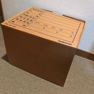 引越し、文書やおもちゃ等の保存に! コクヨ保存箱 10箱 ダンボール - 家電