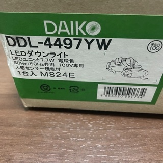 DAIKO ダウンライト 人感センサー付