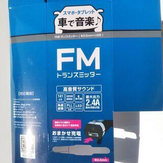FMトランスミッター(車で音楽)