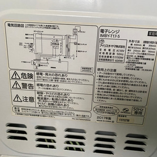 電子レンジ アイリスオーヤマ - 札幌市