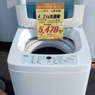 激安4.2kg洗濯機(メンテナンス済)