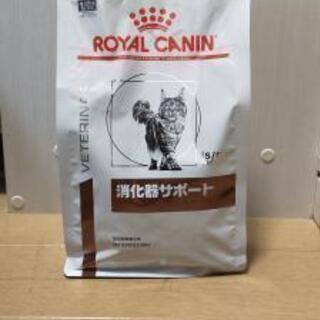 【ネット決済・配送可】【新品】猫用 ロイヤルカナン 消化器サポー...