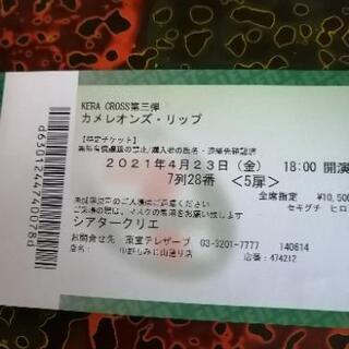 値下げしました。ミュージカル「カメレオンズ・リップ」チケット1枚 - 中野区