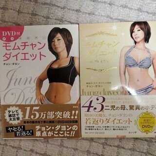 モムチャンダイエットプレミアム 本 DVD など2冊