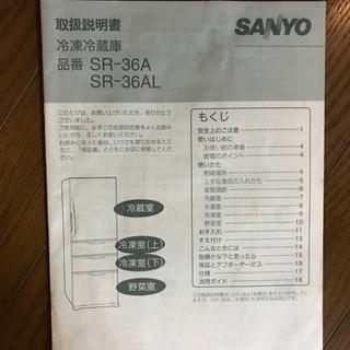355L 冷蔵庫 SANYO - 売ります・あげます