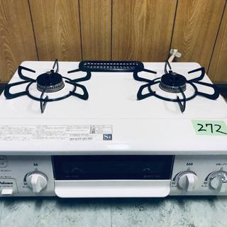 ✨2019年製✨272番パロマ✨都市ガス用✨IC-S37SH-R...