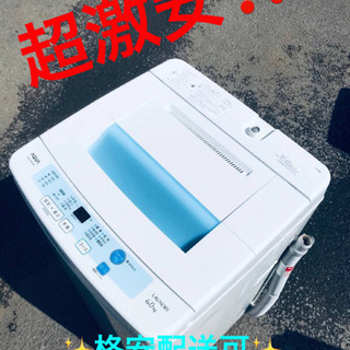 ET274A⭐️AQUA 電気洗濯機⭐️