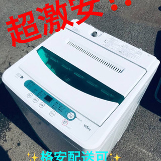 ET278A⭐️ヤマダ電機洗濯機⭐️