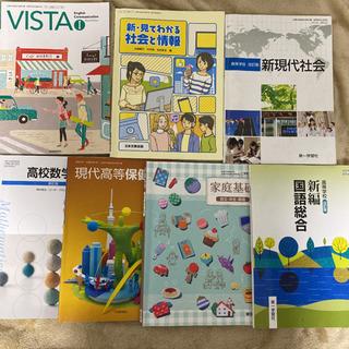 【ネット決済】高校教科書