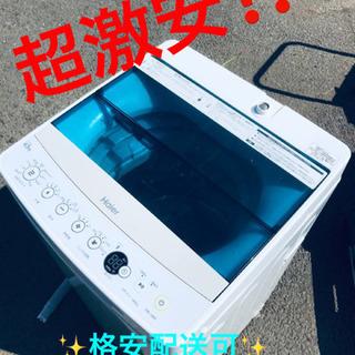 ET280A⭐️ ハイアール電気洗濯機⭐️