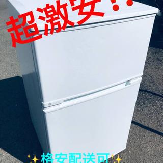 ET286A⭐️ユーイングノンフロン冷凍冷蔵庫⭐️2017年製