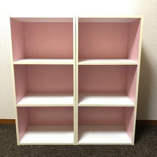 ピンク カラーボックス 2セット