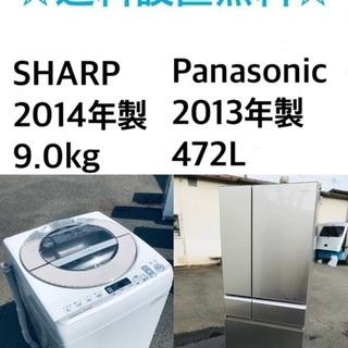 ★送料・設置無料★  9.0kg大型家電セット☆冷蔵庫・洗濯機 ...