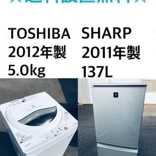 ★送料・設置無料★出血大サービス◼️家電2点セット✨冷蔵庫・洗濯機☆🌟