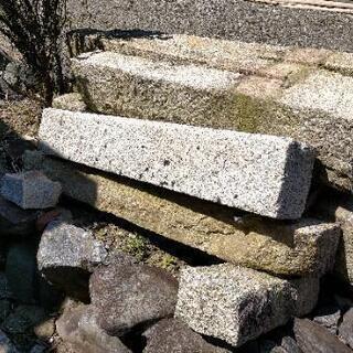 基礎石 縁石 見切石 差し上げます