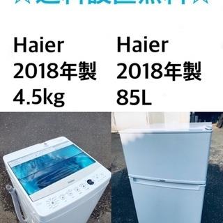 ★送料・設置無料★ 2018年製✨家電セット 冷蔵庫・洗濯機 2...