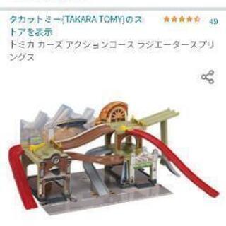 【ネット決済】カーズトミカ アクションコースラジエータースプリングス