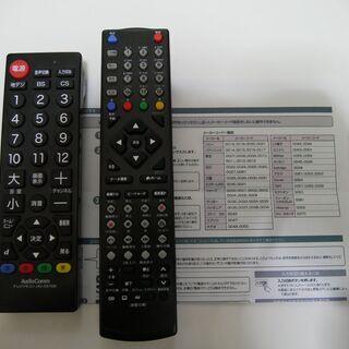 テレビリモコン2個中古実用品