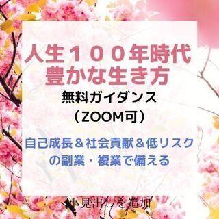 【人生100年時代を豊かに生きる】 ~無料ガイダンス~【オンライ...