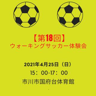 【第18回】ウォーキングサッカー体験会 4月25日の参加者募集中!