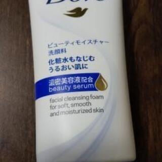 使いかけ洗顔フォーム