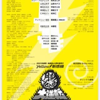 4/14 大阪S席2枚舞台☆新感線『月影花之丞大逆転』 - 新宿区
