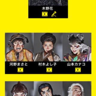4/14 大阪S席2枚舞台☆新感線『月影花之丞大逆転』 − 東京都